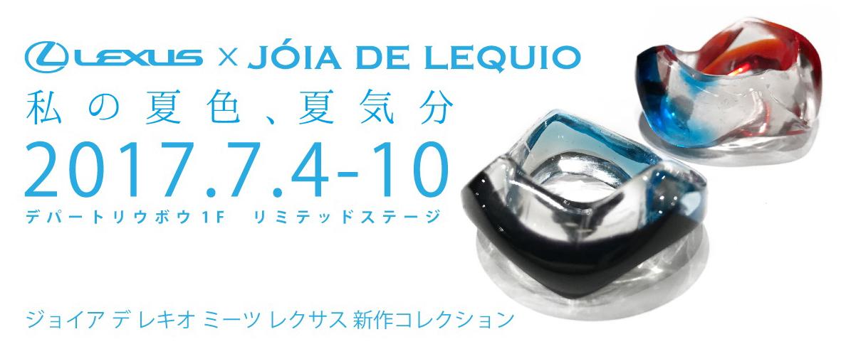 LEXUS×JOIA DE LEQUIO 新作発売会